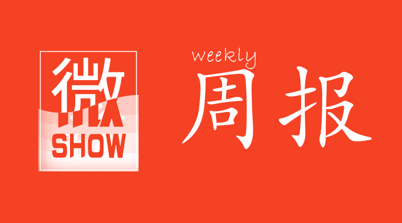 微zhou报·第191期【20200522】
